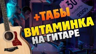 Тима Белорусских – Витаминка (на гитаре, табы и караоке)