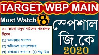 WBP Constable Main GK 2020  PART 8  WBP Constable Main GK Mock Test  WB Police Main GK