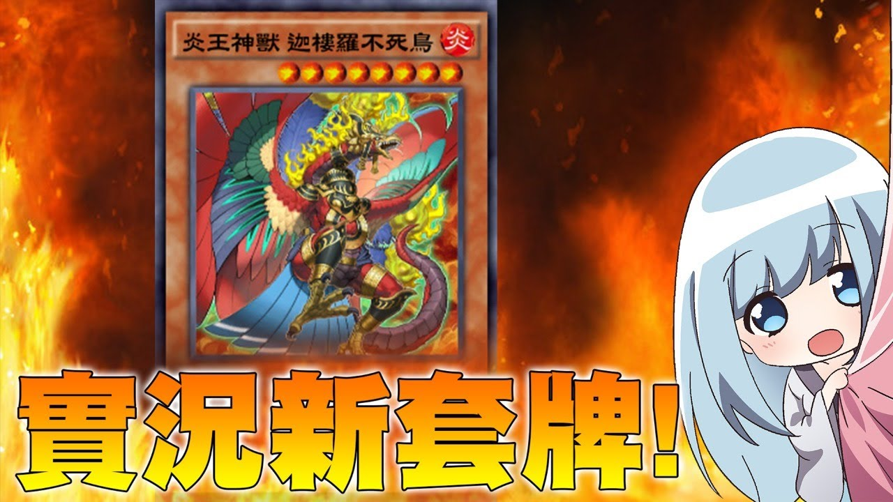 🔴遊戲王Duel Links 新EX套牌釋出! 值得買嗎? 會是新主流嗎? 趕緊來看看吧!
