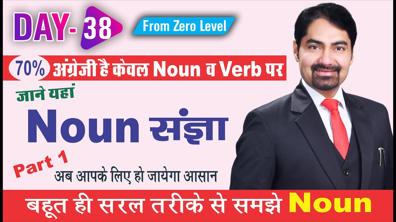 Day 38 | Noun Part 1 | Spoken English Complete Course | Class 38 | Learn English