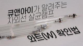 [큐앤아이] - 자외선 살균램프 (와트W) 확인방법!!