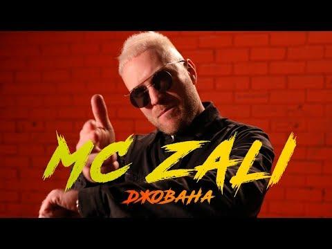 Mc Zali - Джована (премьера клипа, 2019)