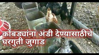 #Tin Boxes For laying Eggs for Hens #कोंबडीला अंडी देण्यासाठी चे सर्वात स्वस्तातील जुगाड
