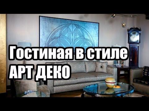 Гостиная в стиле АРТ ДЕКО | ДОМ ДИЗАЙН ИНТЕРЬЕР
