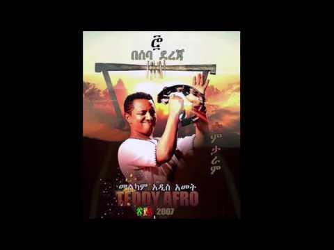 تحميل اغاني اثيوبية mp3 مجانا