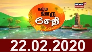 நம்ம ஊரு சேதி | Top News Bites Of The Day | News18 tamil Nadu | 22.02.2020