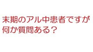 【2ch】末期のアル中患者ですが何か質問ある?