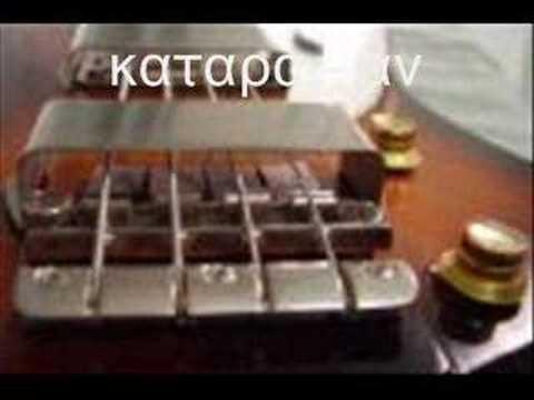 katara - antidrash