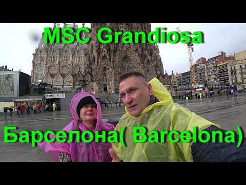 Круиз  MSC Grandiosa Часть 6