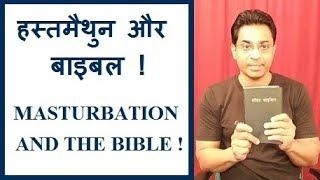 हस्तमैथुन के बारे में बाइबिल क्या कहती है? Masturbation - Bible? Joseph Paul Hindi Bible