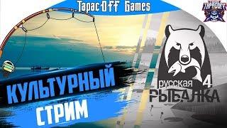 Русская Рыбалка 4 # Рыбалка с ТарасOFF GAMES # МирТрудМайская рыбалка # Стрим