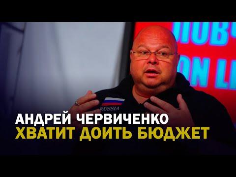 ГАЗПРОМ / РЖД / БЮДЖЕТНЫЙ ФУТБОЛ / СВАДЬБА КЕБЕ /ДЕНЬГИ ПЬЯНОВИЧА. АНДРЕЙ ЧЕРВИЧЕНКО
