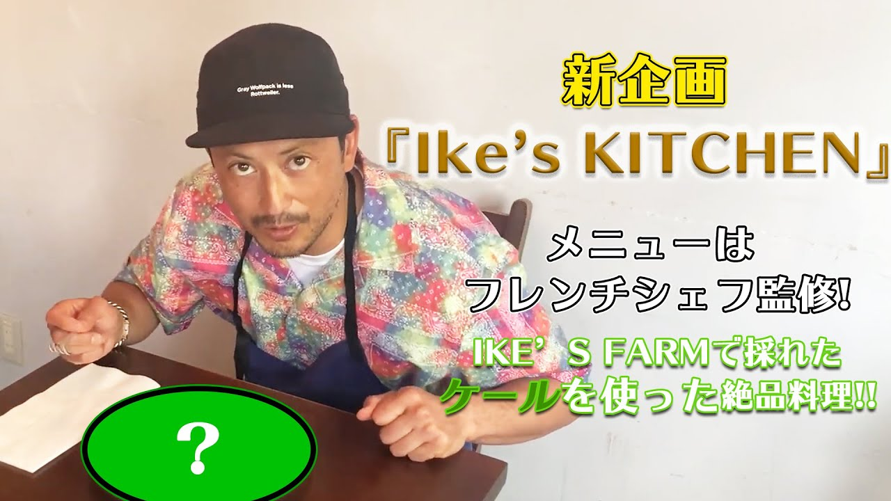 新企画始動!メニューはフレンチシェフ監修!『IKE's KITCHEN』