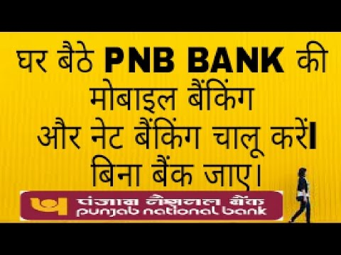 Start Panjab National Bank Mobile banking and Net banking  without going to BANK