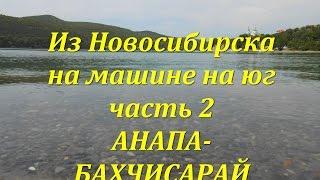 Из Новосибирска на машине на юг. Часть 2. Анапа - Бахчисарай(В путешествие на машине на юг мы отправились по двум причинам. Первая - это отдых, а вторая - разведка новых..., 2016-05-06T09:42:57.000Z)
