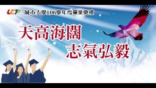 Publication Date: 2018-06-22 | Video Title: 臺北城市科技大學 106學年度畢業典禮