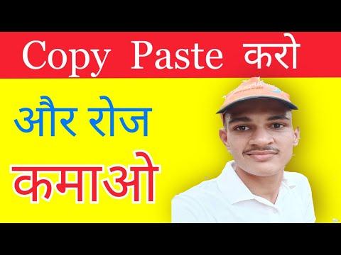 Earn 100$ Daily Copy Paste Work 2019 | Ghar baithe paise kaise kamaye | Copy Paste Jobs & Earn Money
