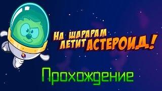 """ПРОХОЖДЕНИЕ МИССИИ """"АСТЕРОИД"""" ШАРАРАМ"""