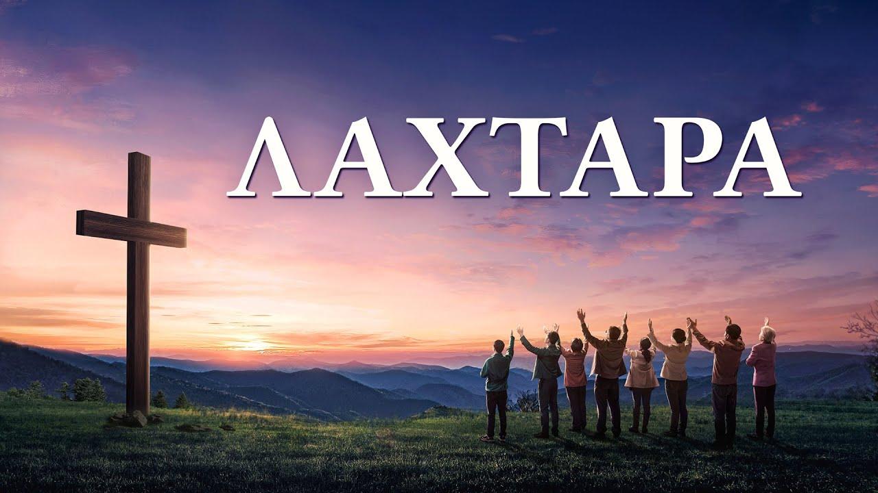 Χριστιανική ταινία στα  «Λαχτάρα»  (Τρέιλερ)