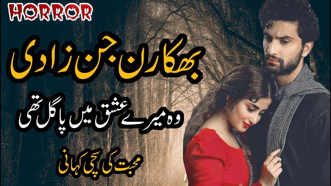 Bhikaran Jinzadi   Wo Meray Ishq Main Pagal Thi   Horror Story   Ek Sachi Kahani   Urdu Hindi Kahani