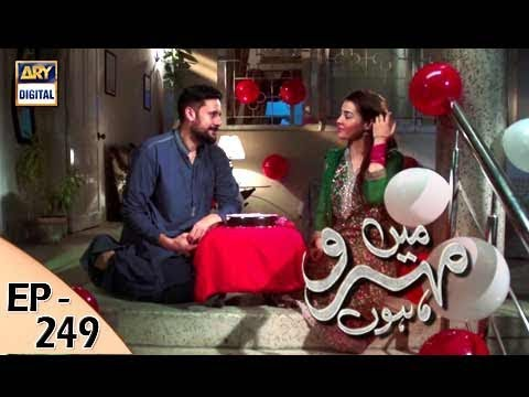 Mein Mehru Hoon - Ep 249 - 5th September  2017 - ARY Digital Drama