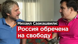 ПОГОВОРИЛ С СААКАШВИЛИ. О России, об Украине, о Грузии.