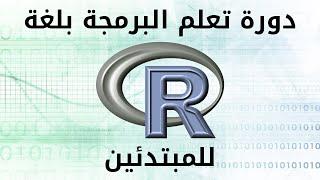 01.R Programming - تثبيت بيئة العمل