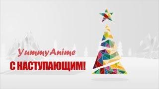 [AMV] - Атака титанов / Последний серафим / САО - Re:MAKE