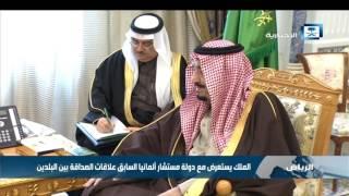 الملك يستعرض مع دولة مستشار ألمانيا السابق علاقات الصداقة بين البلدين