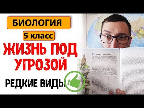 Биология 5 класс | Жизнь под угрозой
