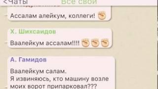 """Ватсап дагестанских чиновников от """"Махачкалинских бродяг"""""""