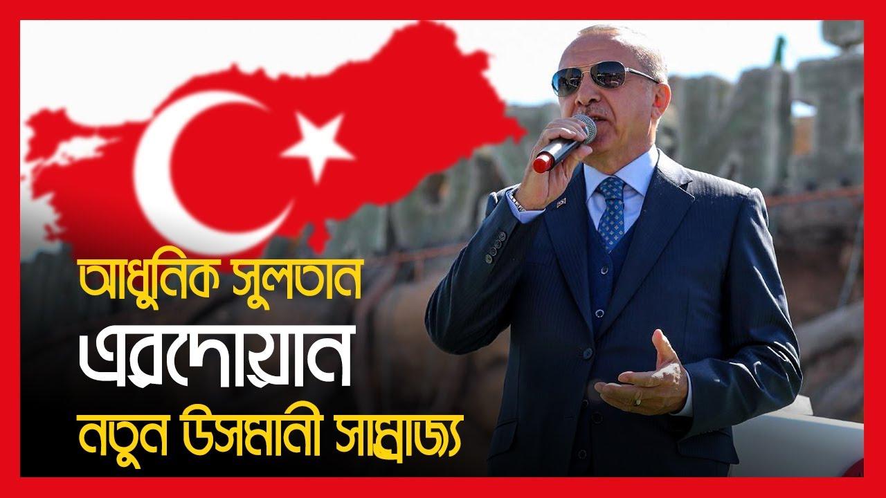 আধুনিক যুগের সুলতান তুরস্কের প্রেসিডেন্ট এরদোয়ান | Erdogan, The modern-day Sultan of Turkey 🔥🔥