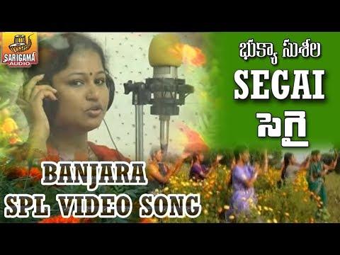 Segai | Bukya Susheela Banjara Video Song | Lambadi Folk Songs | Banjara Special Video Song