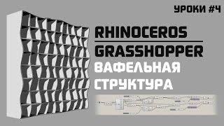 Видео урок #4. Параметрическая архитектура. Rhinoceros grasshopper. Вафельная структура