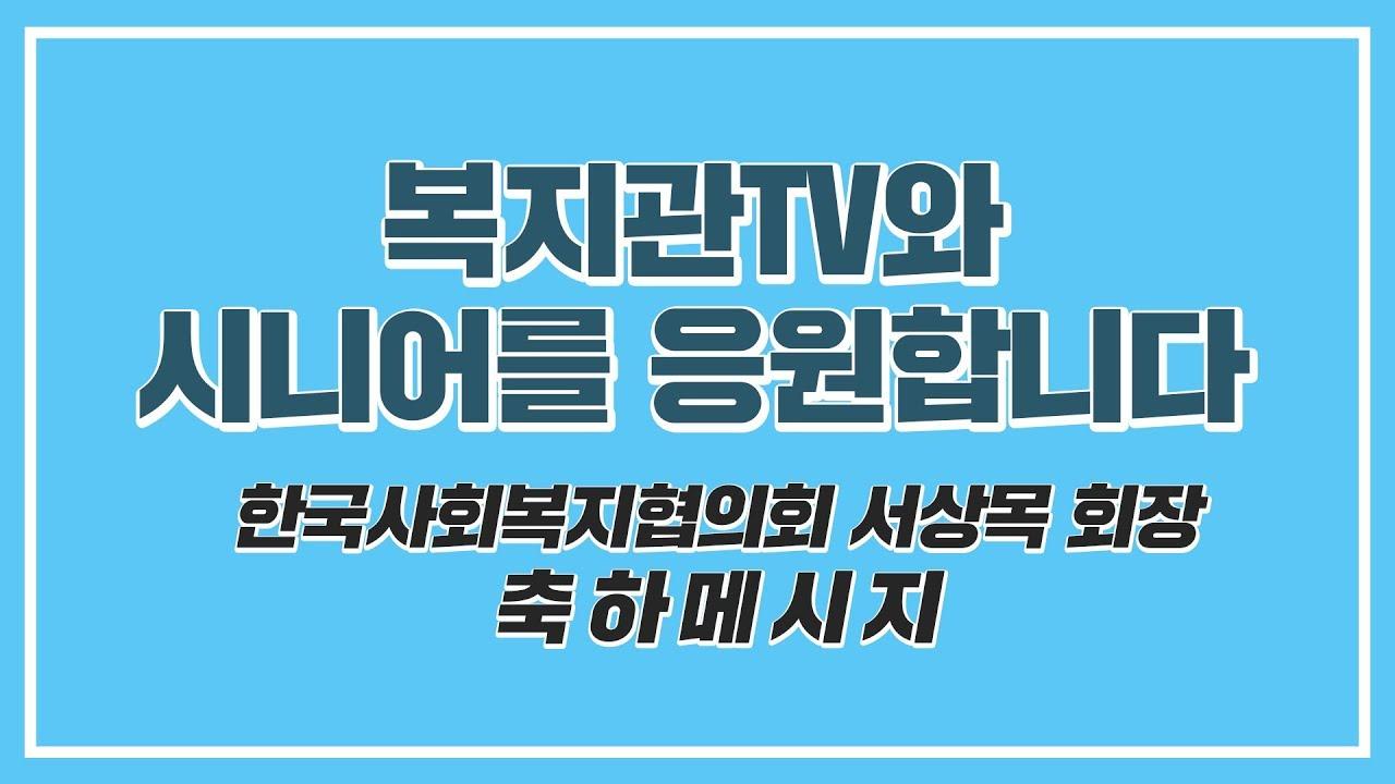 한국사회복지협의회 서상목 회장 복지관TV 개국 축하메시지
