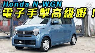 【k-car Review】為何 Honda N-wgn 是 K-car 豪華化的重要推手? | 拍車男 Auto Guyz Relation《eng Sub & 中字》