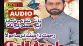 Video Abid Raof Qadri   Ishq Diyan Aagan   New Ramadhan Album 2013 download MP3, 3GP, MP4, WEBM, AVI, FLV Oktober 2018