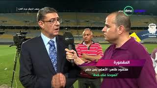 محمود طاهر : الموافقة على رحيل حسام غالى وعمرو جمال بقرار من الجهاز الفنى - المقصورة