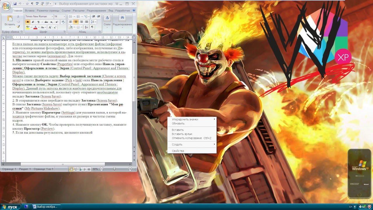 Выбор изображения для заставки экрана Windows XP