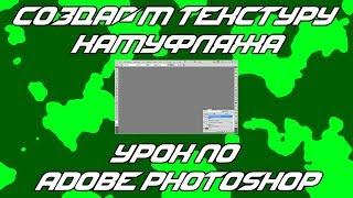 как создать текстуру камуфляжа в фотошопе