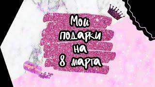 ОБЗОР /Мои Подарки на 8 Марта /Что мне подарили на женский праздник / Подарки / 2019