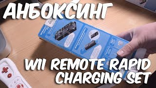 Анбоксинг Wii Remote Rapid Charging Set