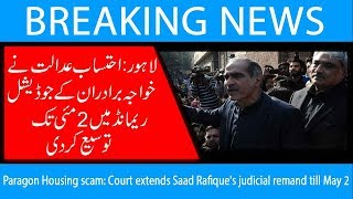 Paragon Housing scam: Court extends Saad Rafique's judicial remand till May 2 | 18 April 2019