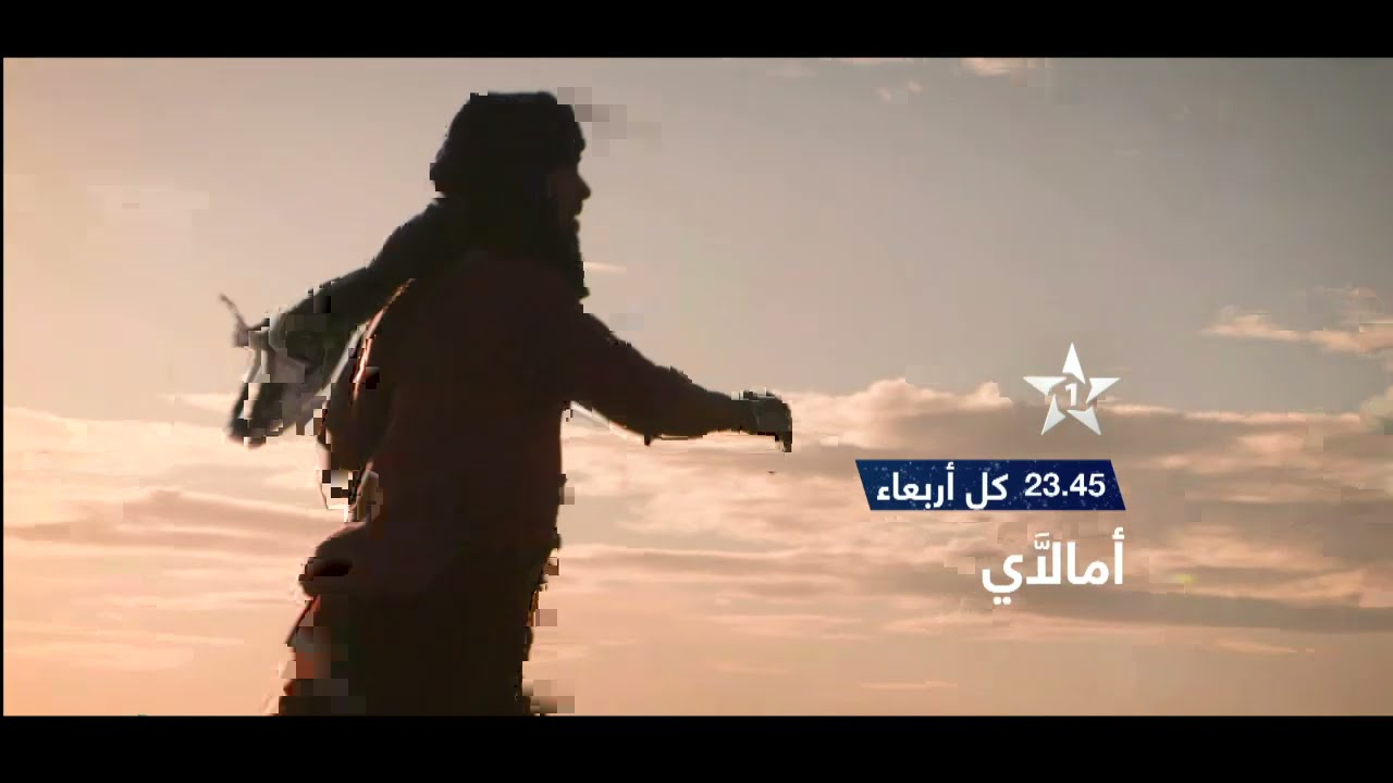إعلان برنامج أمالَّاي في رمضان على الأولى كل أربعاء على الساعة 23.45