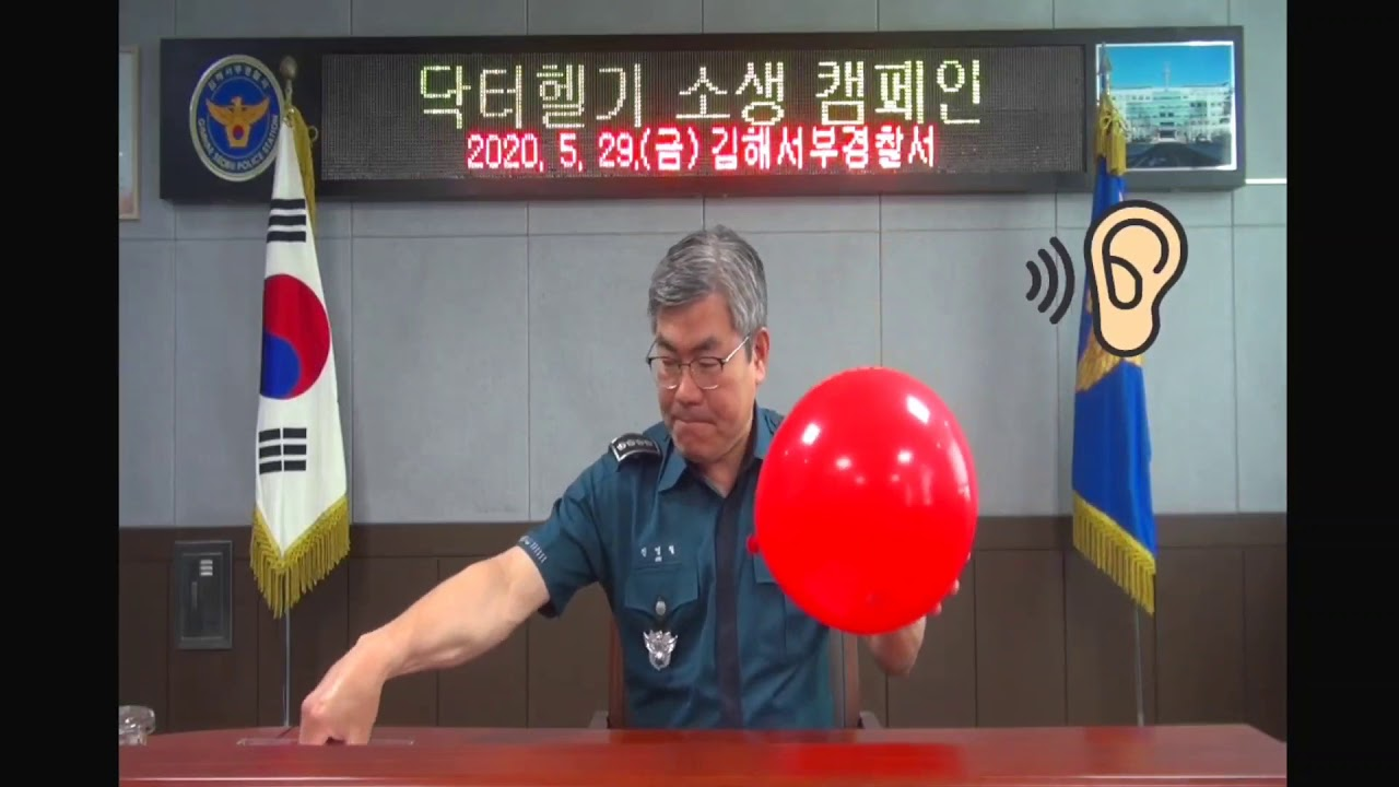 김해서부경찰서 진영철 서장님이 닥터헬기 소생캠페인에 참여하셨습니다!