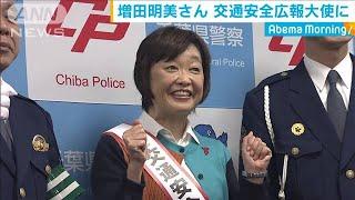 元マラソン選手の増田明美さん 千葉で交通安全PR(20/04/07)