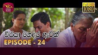 Weeraya Gedara Awith | වීරයා ගෙදර ඇවිත් | Episode - 24 | 2019-04-13 | Rupavahini TeleDrama Thumbnail