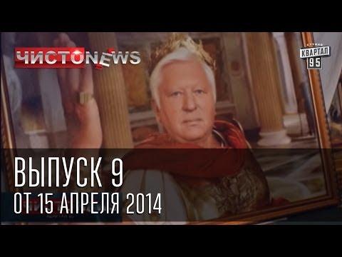 Чисто News выпуск 9 от 15 го апреля 2014 г, Янукович - дорогие сосоотечественники