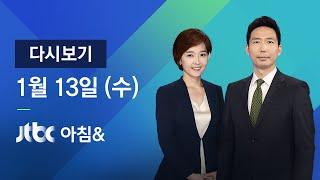 2021년 1월 13일 (수) JTBC 아침& 다시보기 - 수도권 눈 빙판길 조심
