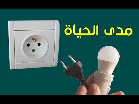حقيقة حلقة حوحو للحصول على كهرباء حقيقي في منزلك بدون دفع أي شئ ومدى حياتك كلها